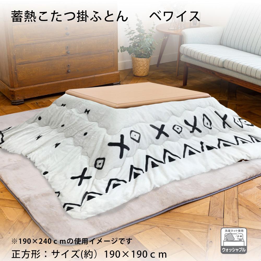 蓄熱こたつ掛ふとん ベワイス 正方形 約190×190cm アイボリー