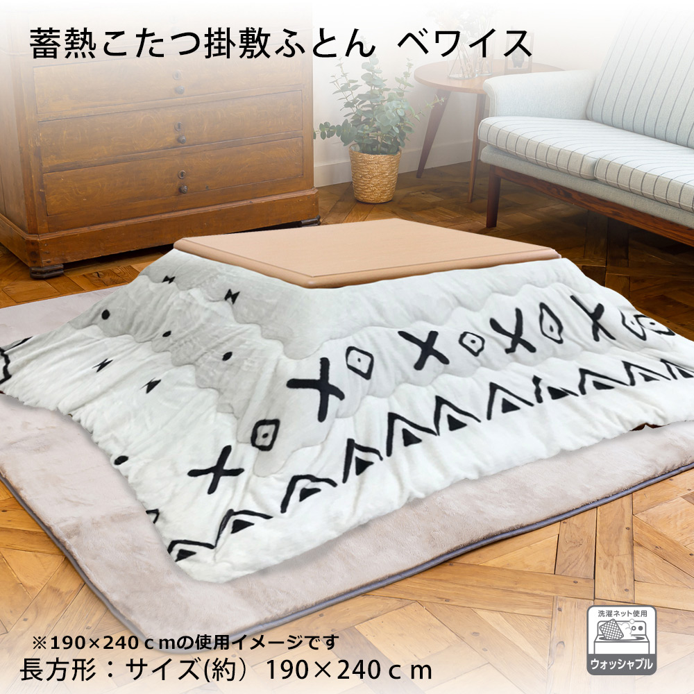 蓄熱こたつ掛ふとん ベワイス 長方形 約190×240cm アイボリー