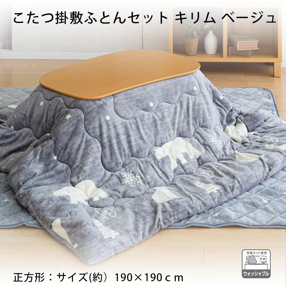 こたつ掛敷ふとんセット クマ☆ 正方形 約190×190cm グレー