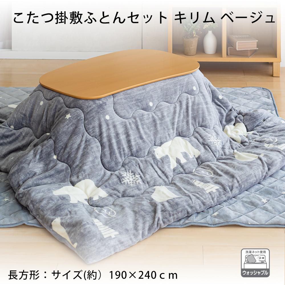 こたつ掛敷ふとんセット クマ☆ 長方形 約190×240cm グレー
