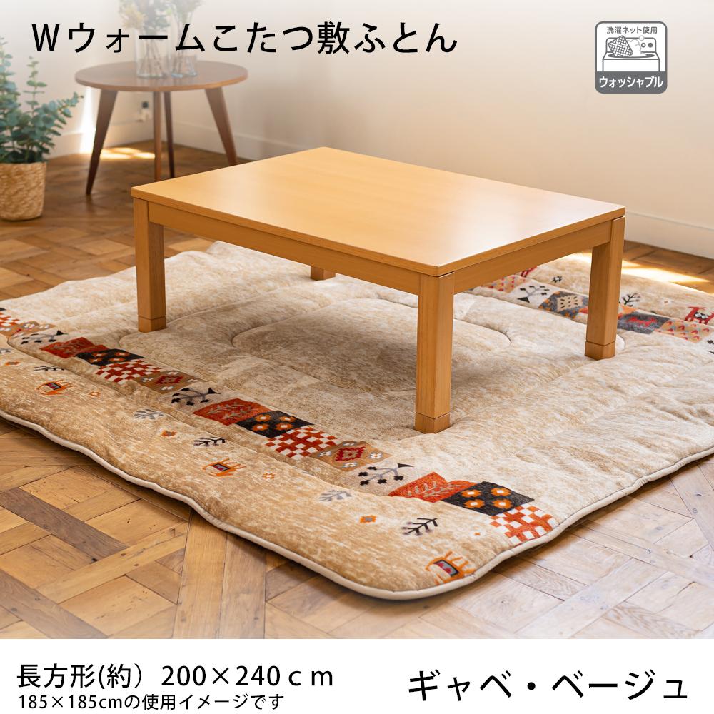Wウォームこたつ敷ふとん ギャベ 長方形 約200×240cm ベージュ