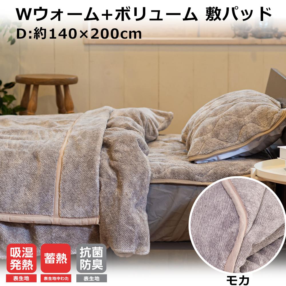 Wウォーム+ボリューム敷パッド D 約140×200cm モカ