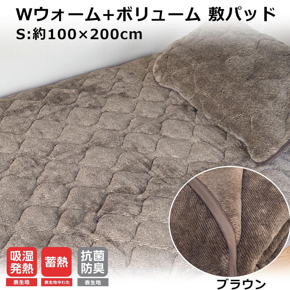 Wウォーム+ボリューム敷パッド S 約100×200cm ブラウン