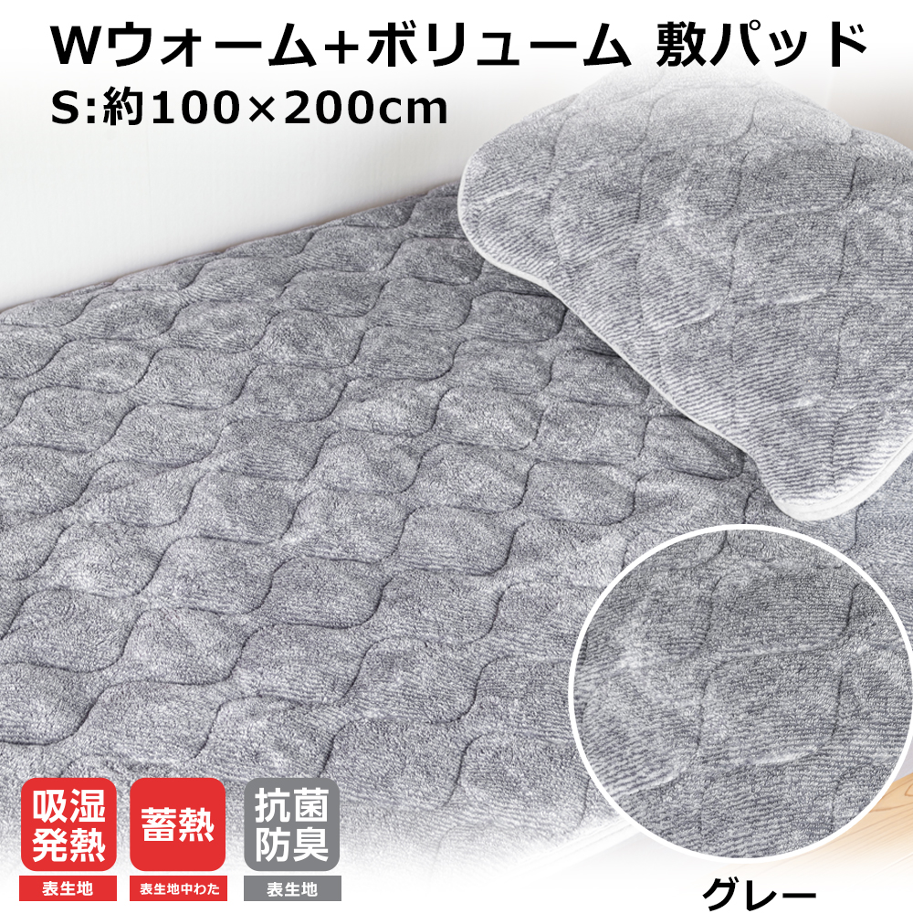 Wウォーム+ボリューム敷パッド S 約100×200cm グレー