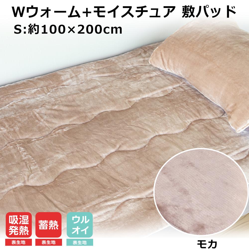 Wウォーム+モイスチュア敷パッド S 約100×200cm モカ