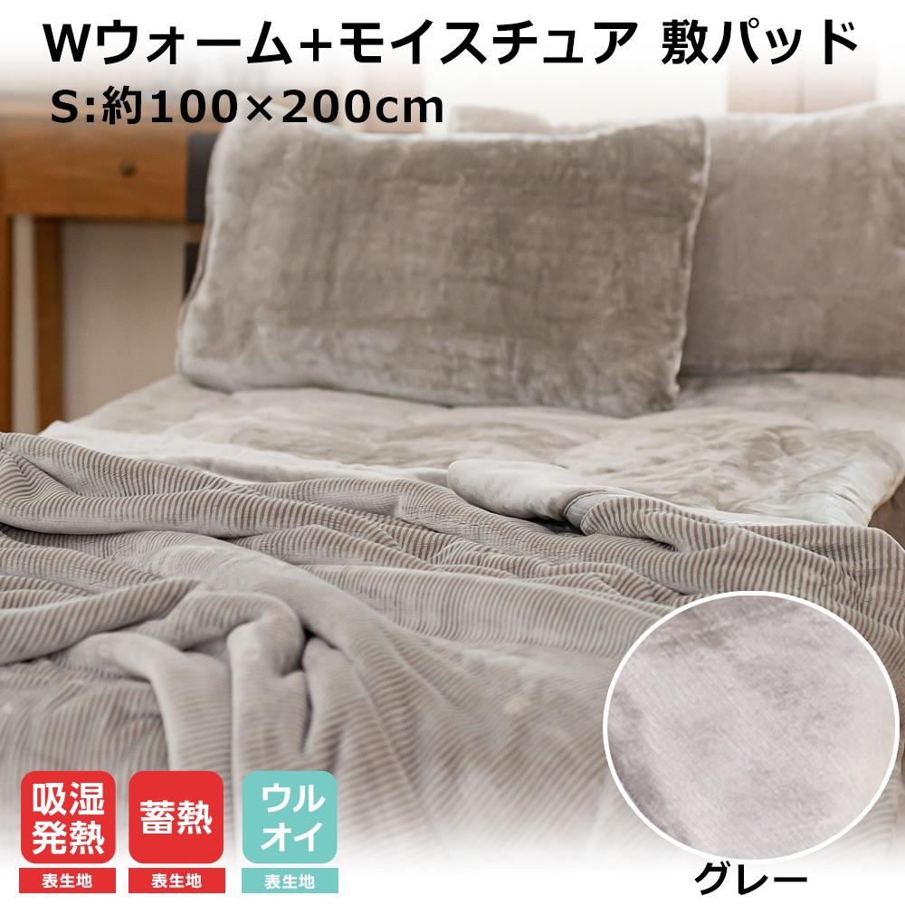 Wウォーム+モイスチュア敷パッド S 約100×200cm グレー