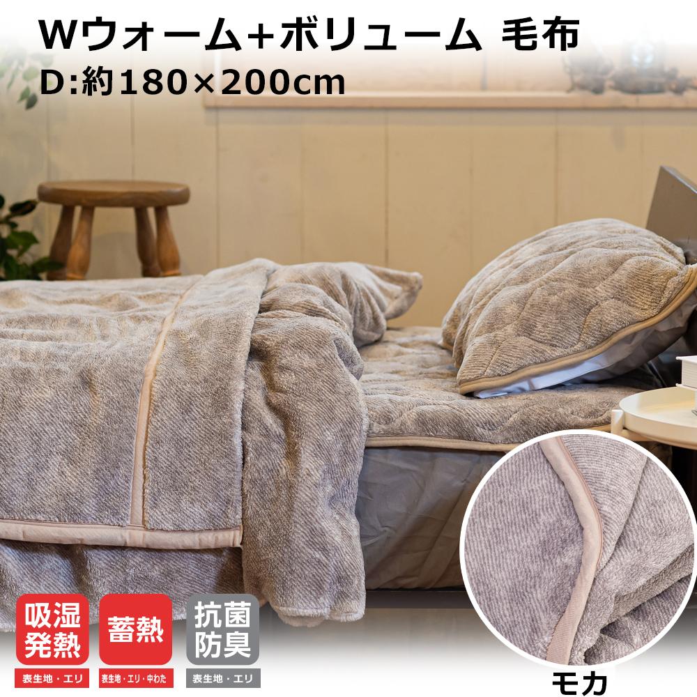 Wウォーム+ボリューム毛布 D 約180×200cm モカ