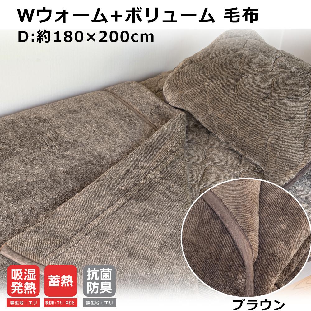 Wウォーム+ボリューム毛布 D 約180×200cm ブラウン