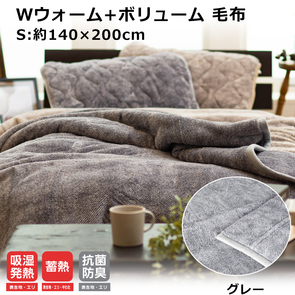 Wウォーム+ボリューム毛布 S 約140×200cm グレー