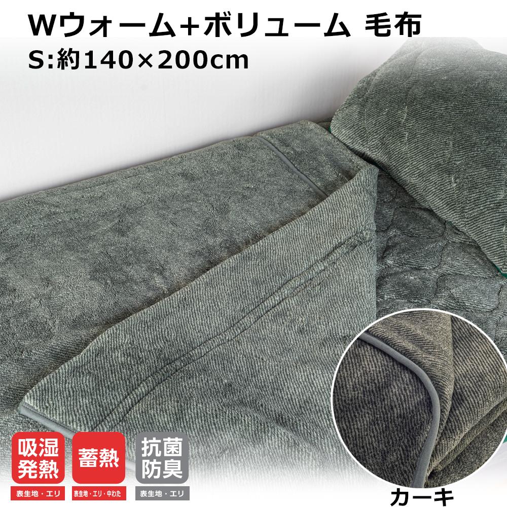 Wウォーム+ボリューム毛布 S 約140×200cm カーキ