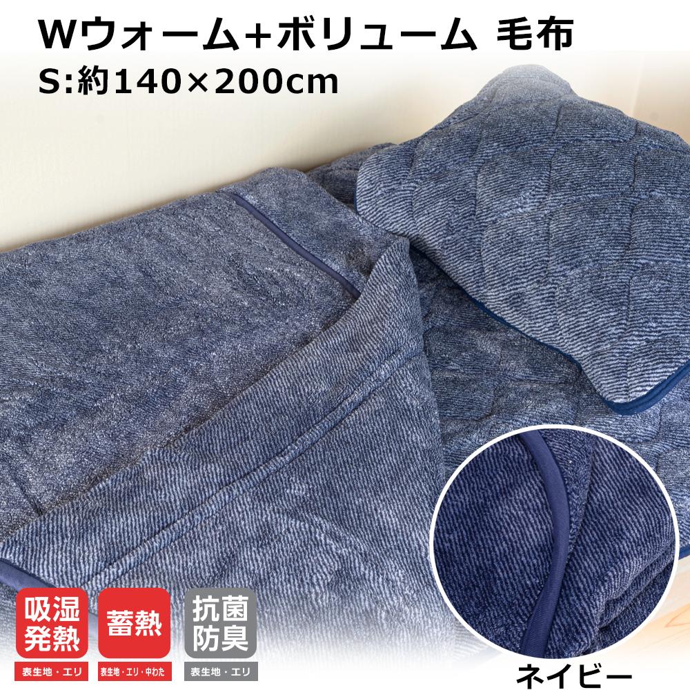 Wウォーム+ボリューム毛布 S 約140×200cm ネイビー
