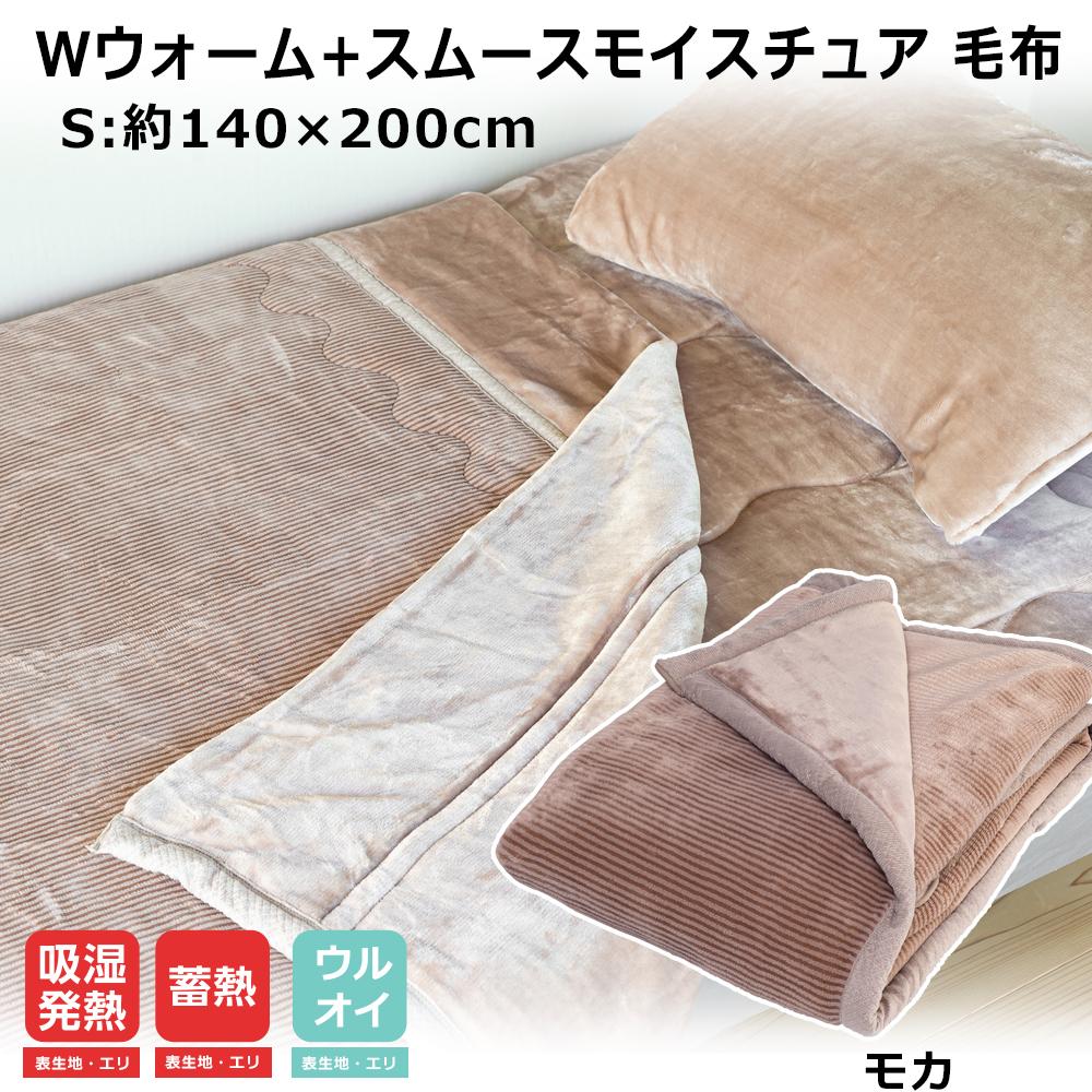 Wウォーム+スムースモイスチュア毛布 S 約140×200cm モカ
