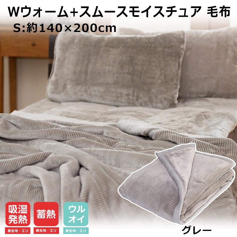 Wウォーム+スムースモイスチュア毛布 S 約140×200cm グレー