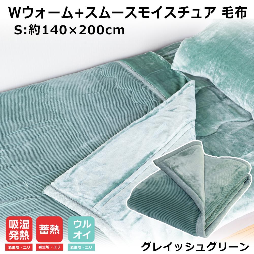 Wウォーム+スムースモイスチュア毛布 S 約140×200cm グレイッシュグリーン