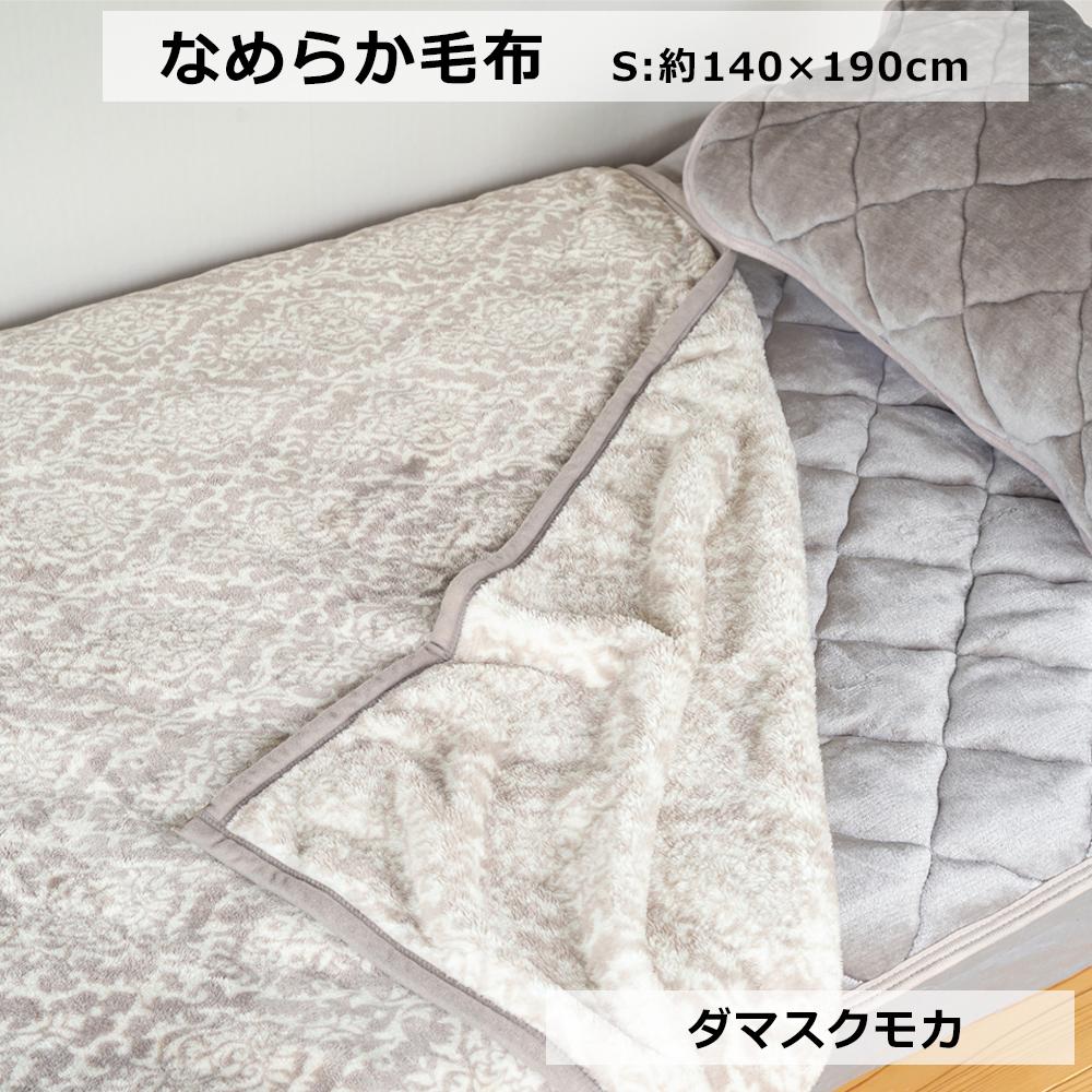 なめらか毛布 S 約140×190cm ダマスクモカ