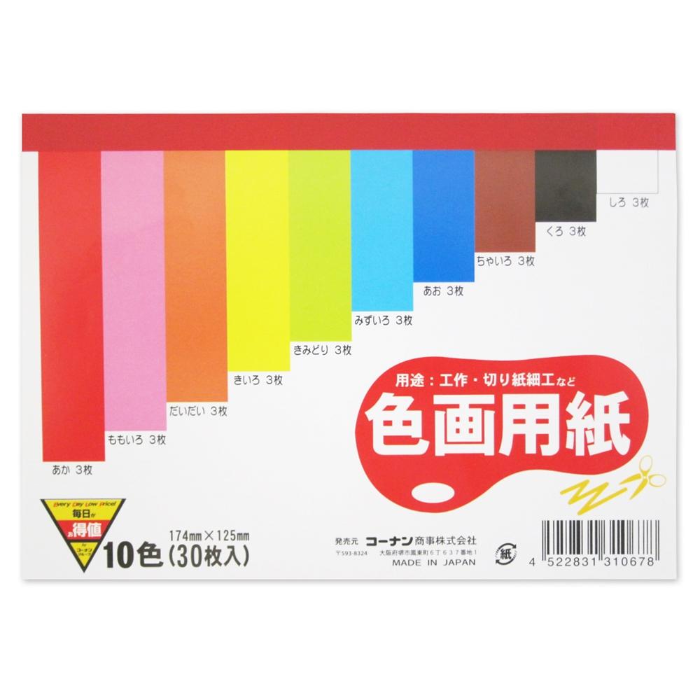 色画用紙 B6 30枚