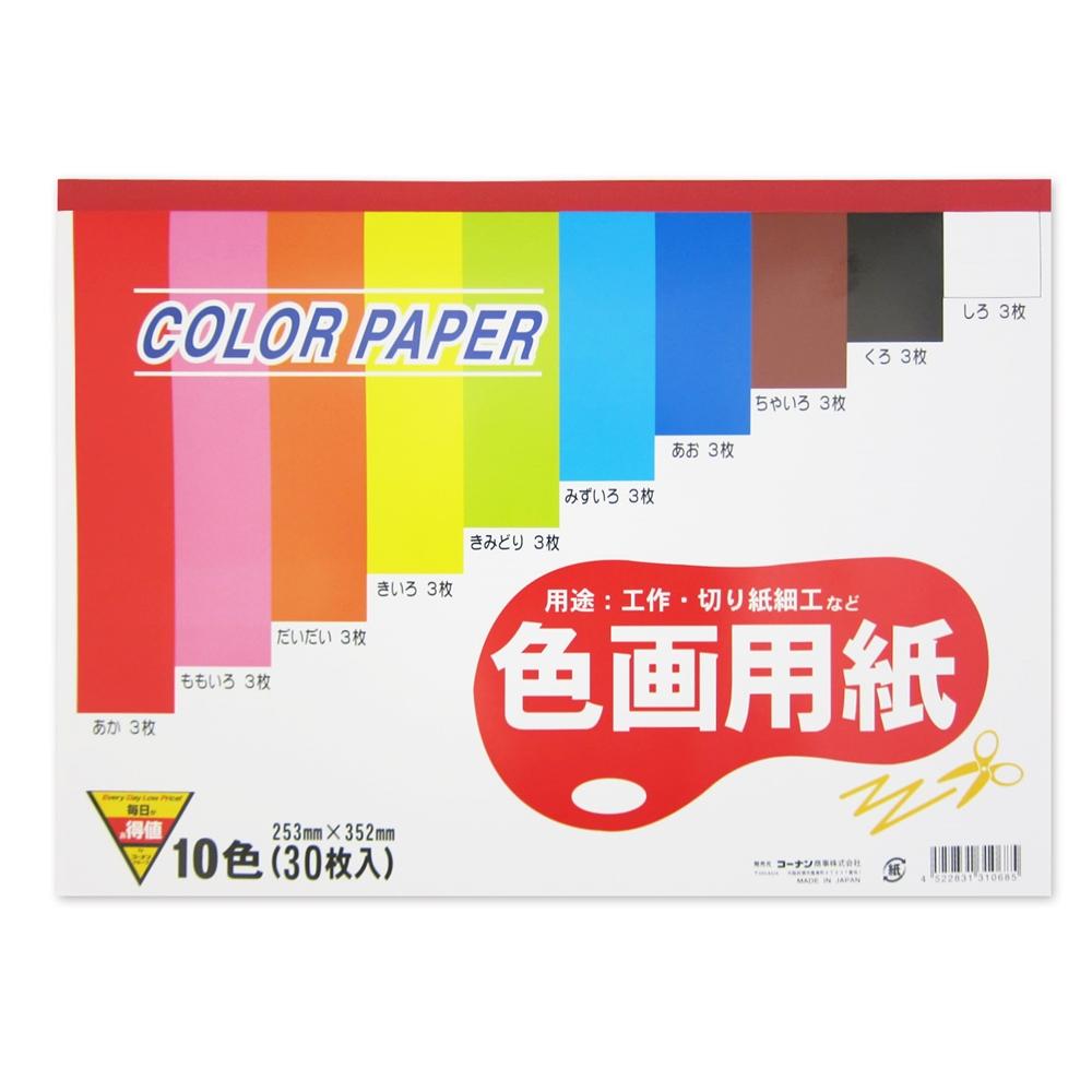 色画用紙 B4 30枚