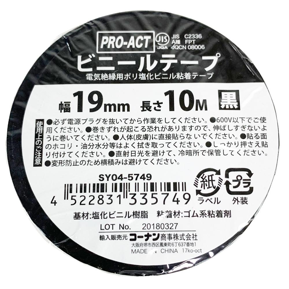 コーナン オリジナル PROACT ビニールテープ19mm×10m 黒