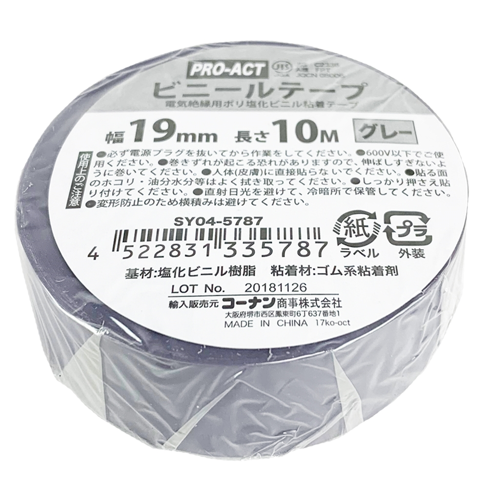 コーナン オリジナル PROACT ビニールテープ19mm×10m グレー