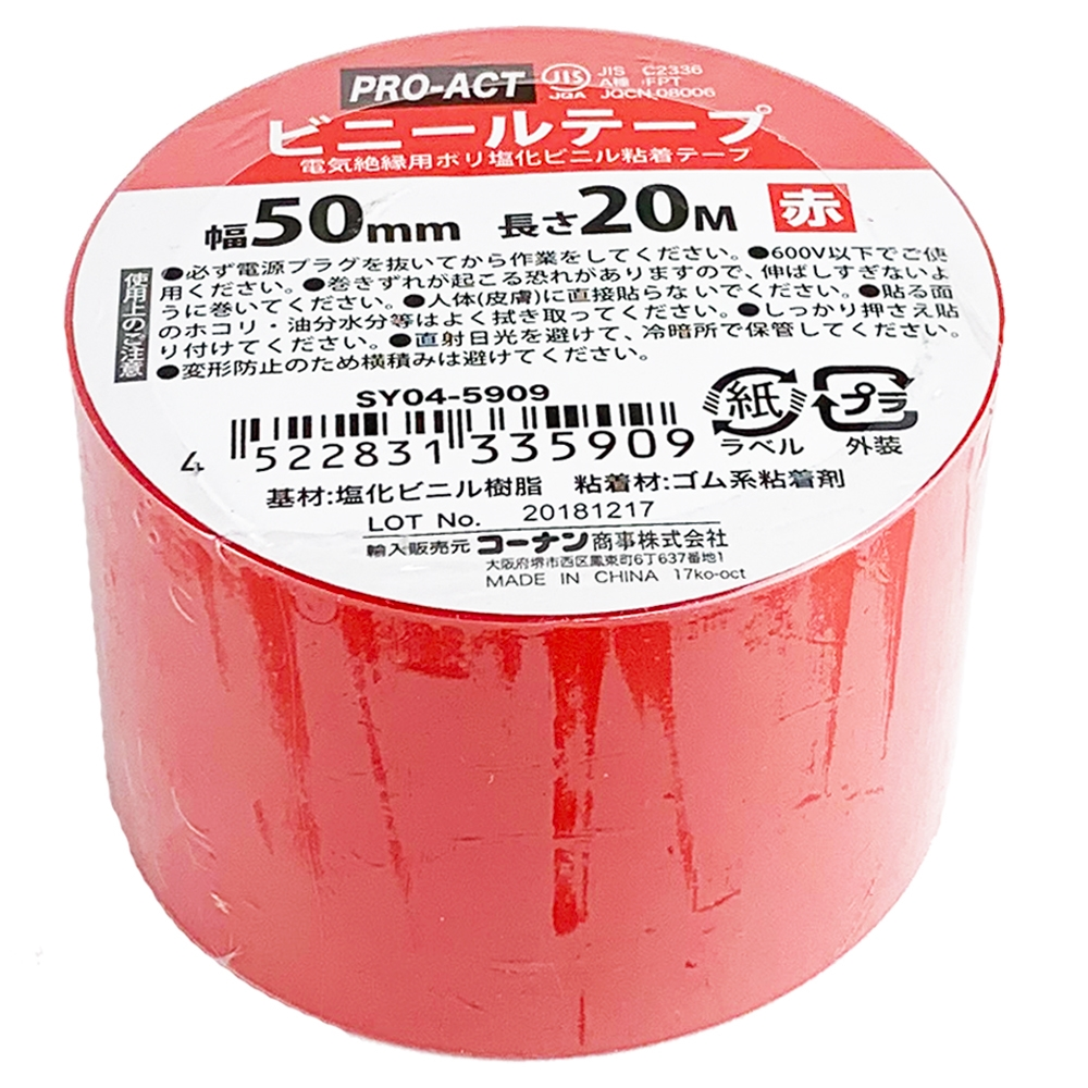 コーナン オリジナル PROACT ビニールテープ50mm×20m 赤