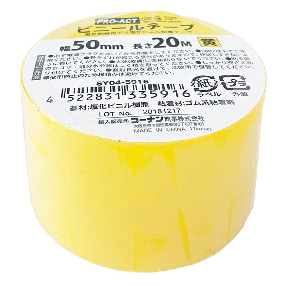 コーナン オリジナル PROACT ビニールテープ50mm×20m 黄