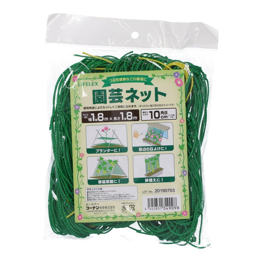 コーナン オリジナル LIFELEX 園芸ネット1.8*1.8m