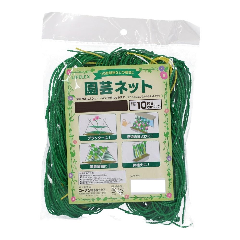 コーナン オリジナル LIFELEX 園芸ネット1.8*2.7m