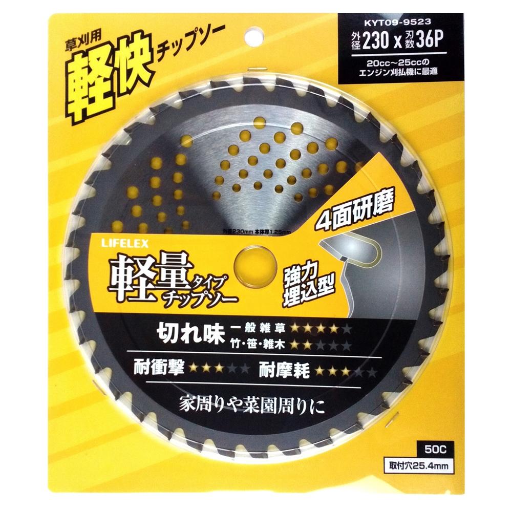 コーナン オリジナル 草刈用軽快 チップソー230mm×36P