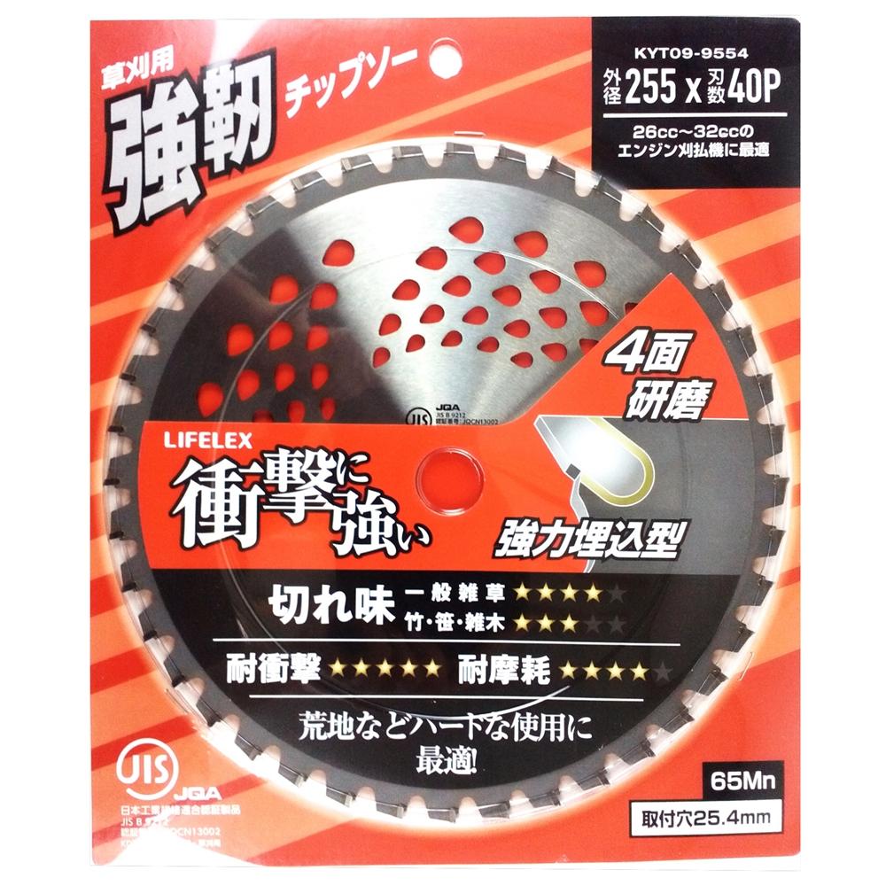 コーナン オリジナル JIS規格 草刈用強靭 チップソー255mm×40P