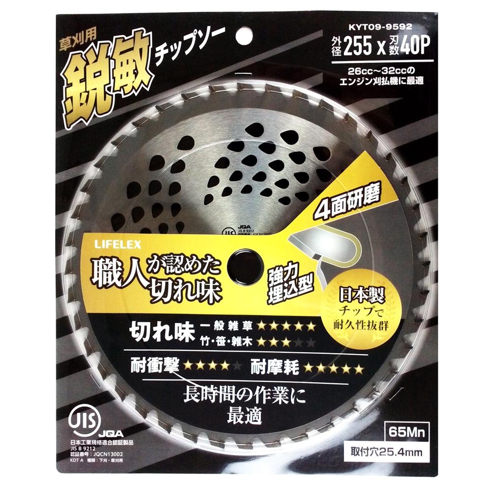コーナン オリジナル JIS規格 草刈用鋭敏 チップソー255mm×40P