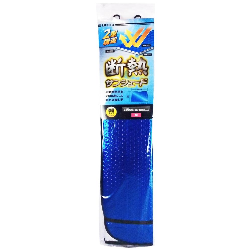 コーナン オリジナル 断熱カーシェード M ブルー 約幅130×高さ60cm