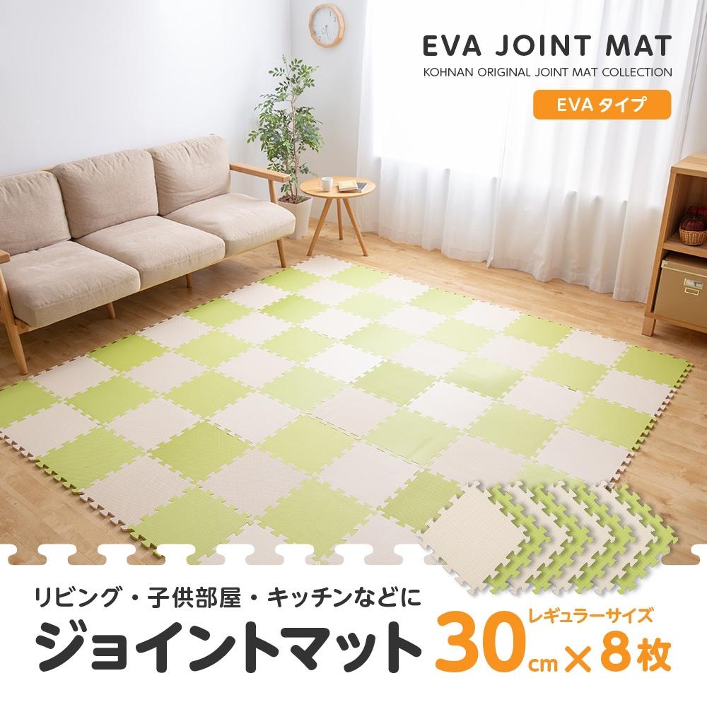 コーナン オリジナル EVAジョイントマット 8枚セット ベージュ/グリーン