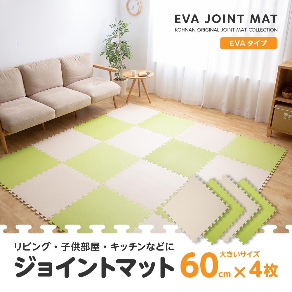 コーナン オリジナル EVAジョイントマット 4枚セット ベージュ/グリーン