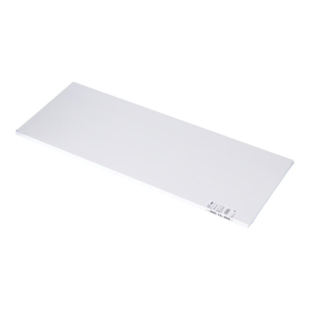 コーナン オリジナル カラー棚板 ホワイト 約900×16×350mm