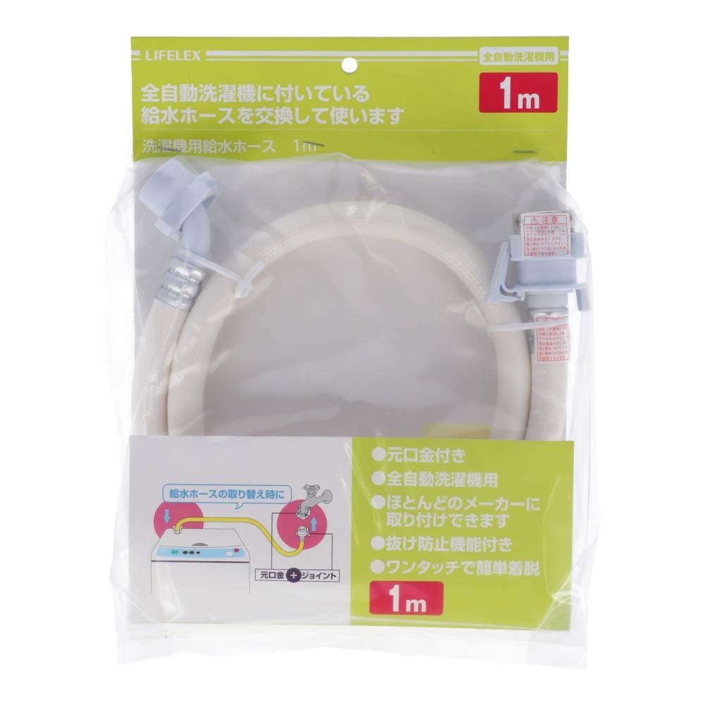 コーナン オリジナル 全自動洗濯機用給水ホース 金具付 1.0m LFX−03−8013