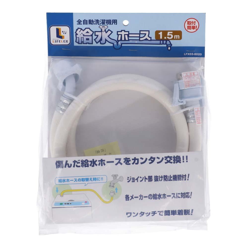 コーナン オリジナル 全自動洗濯機用給水ホース 金具付 1.5m LFX−03−8020