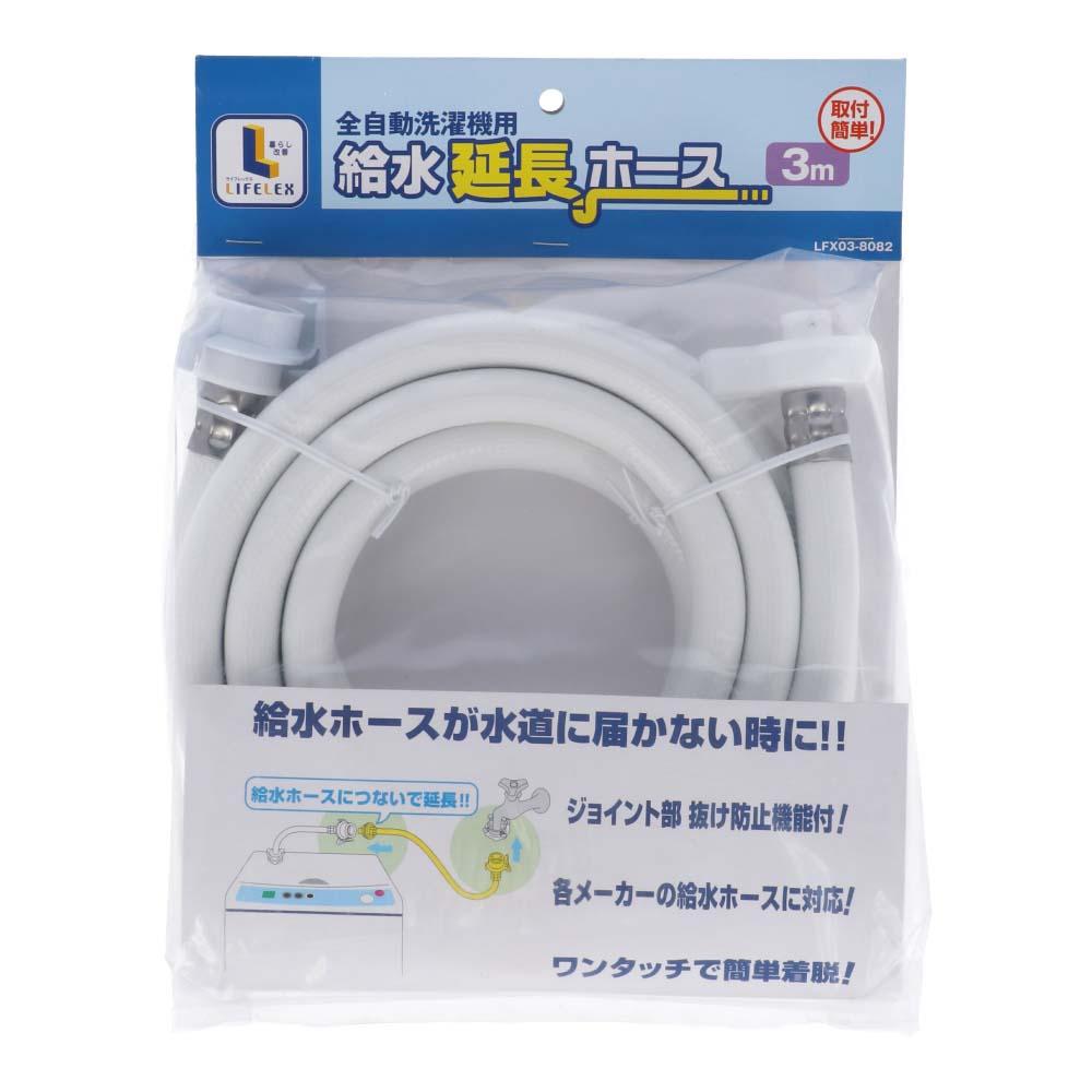 コーナン オリジナル 全自動洗濯機用給水延長ホース 金具付 3.0m LFX−03−8082