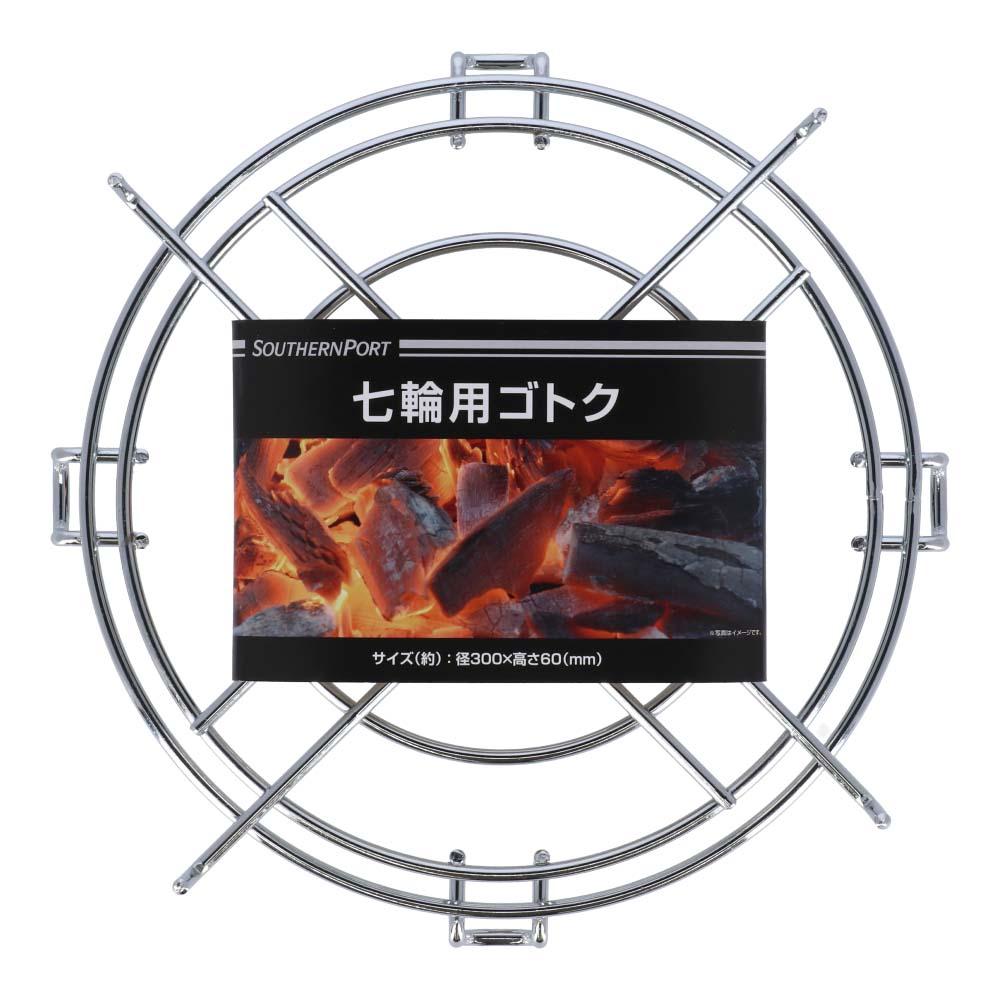 コーナン オリジナル 七輪用 ゴトク KG23−9518