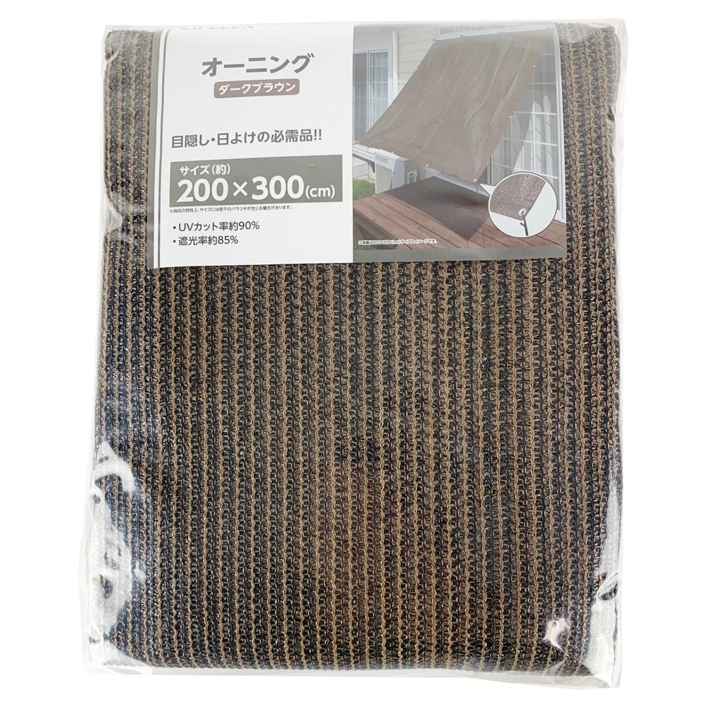 コーナン オリジナル オーニング ダークブラウン 約200×300cm