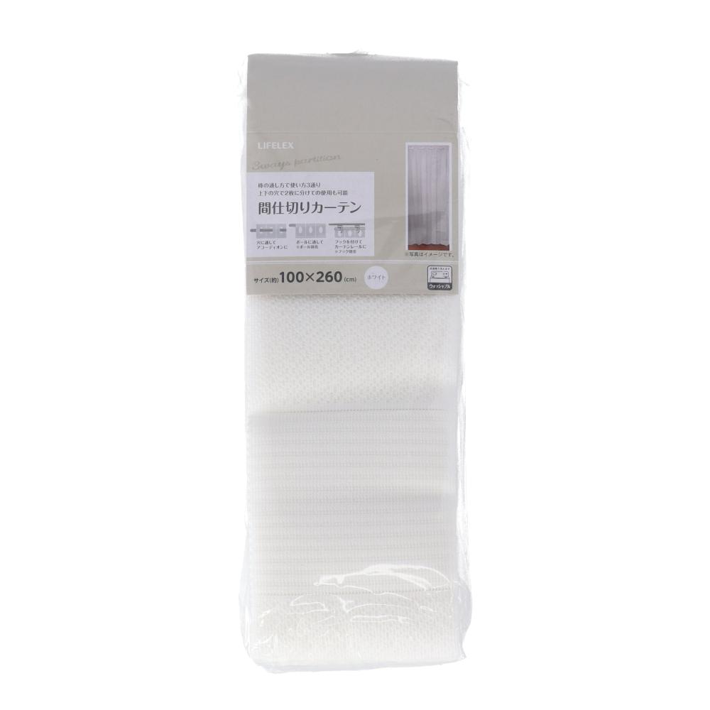 コーナン オリジナル 間仕切りカーテン 約100×260cm ホワイト