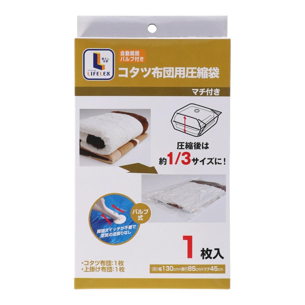 コーナン オリジナル LIFELEX コーナン オリジナル こたつふとん用圧縮袋 ワンタッチバルブ式