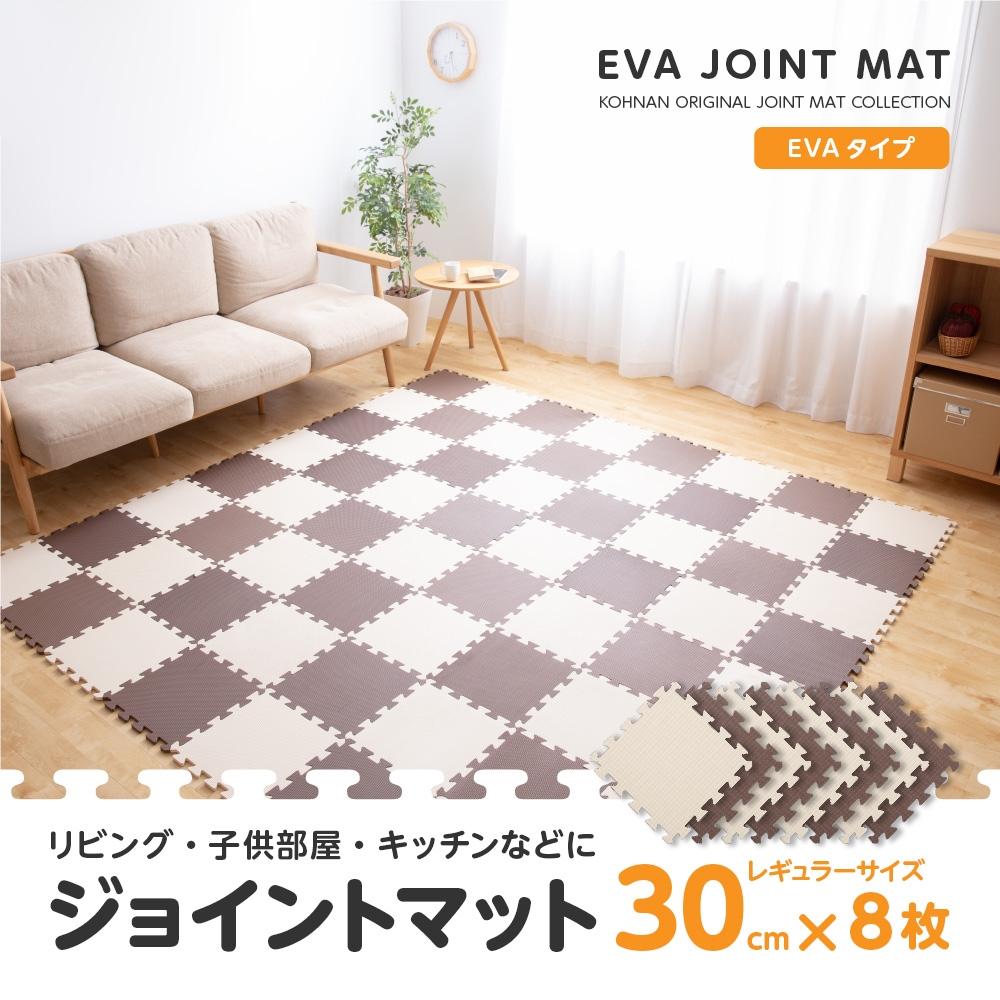 コーナン オリジナル EVAジョイントマット 8枚入り ブラウン/ベージュ