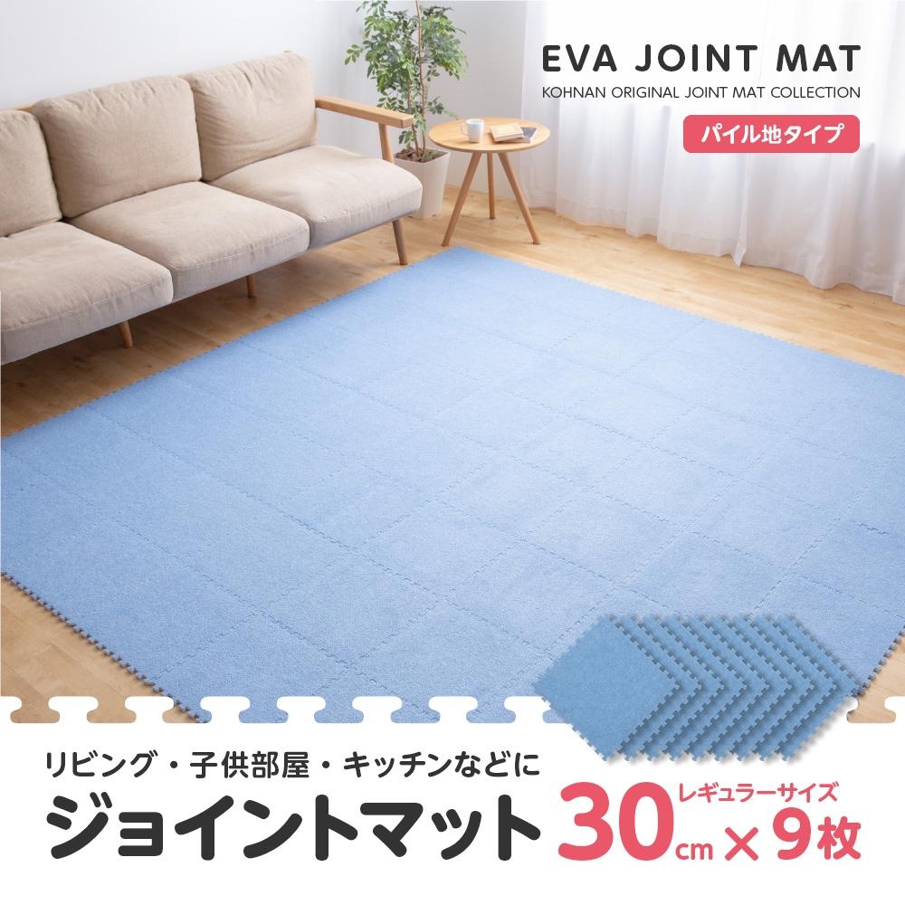 コーナン オリジナル EVAジョイントマット(9枚入り) ブルー KOH06−3621