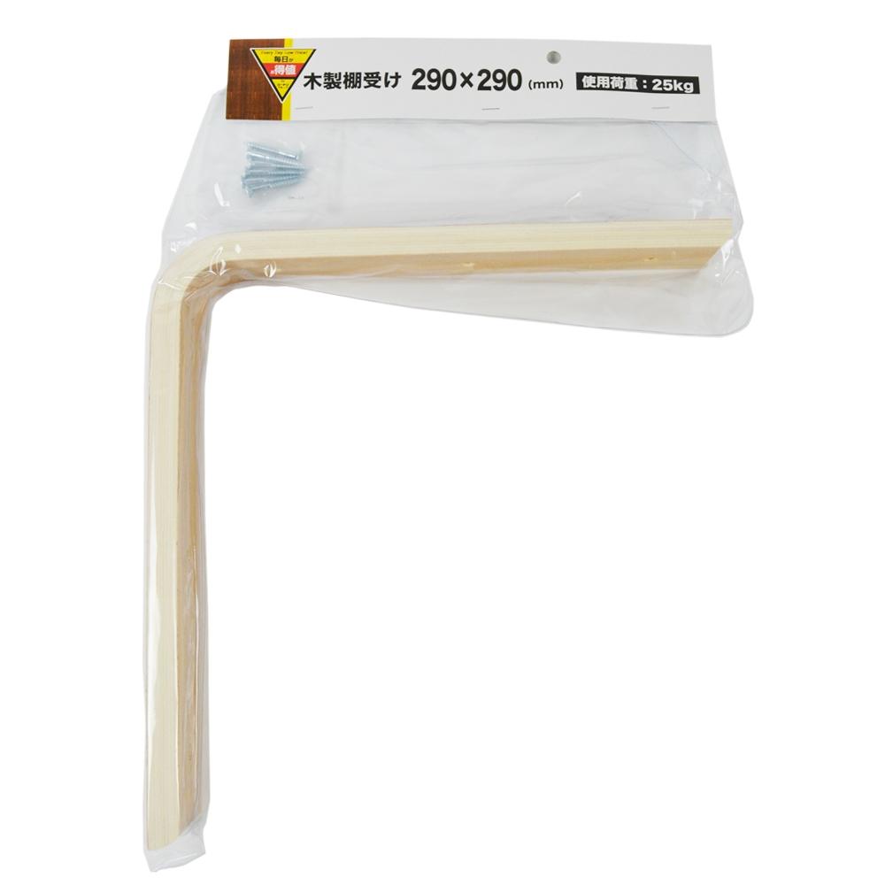 ☆☆ コーナン オリジナル 木製棚受け 290×290mm 安全使用耐荷重:約25kg