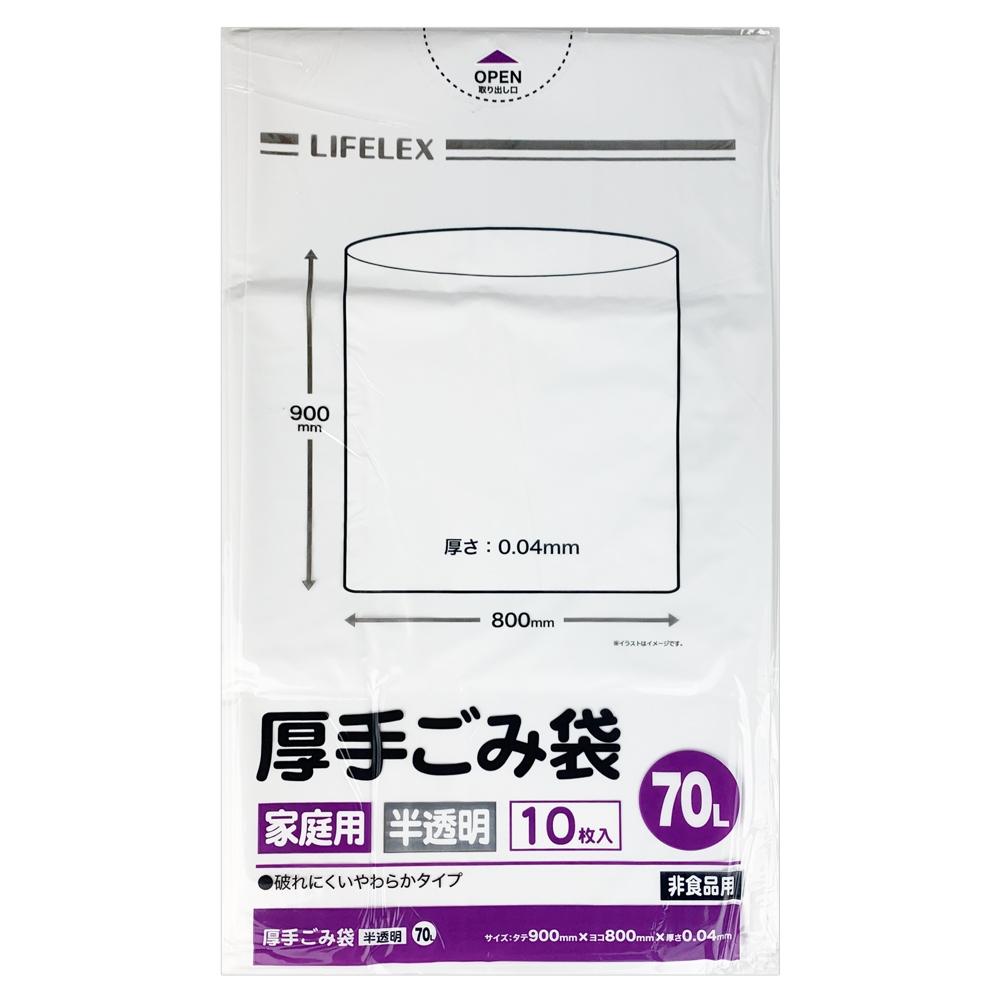 コーナン オリジナル LIFELEX 厚手ゴミ袋70L 半透明 10枚入