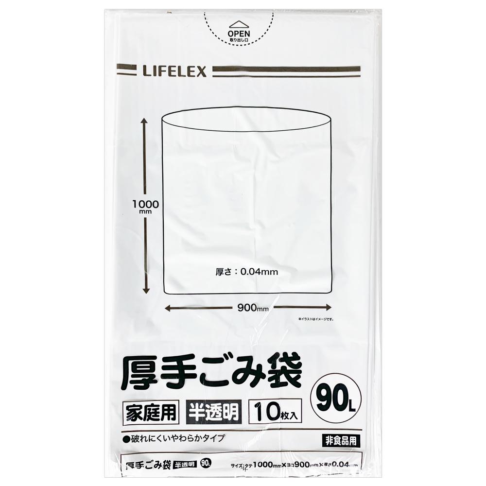 コーナン オリジナル LIFELEX 厚手ゴミ袋90L 半透明 10枚入