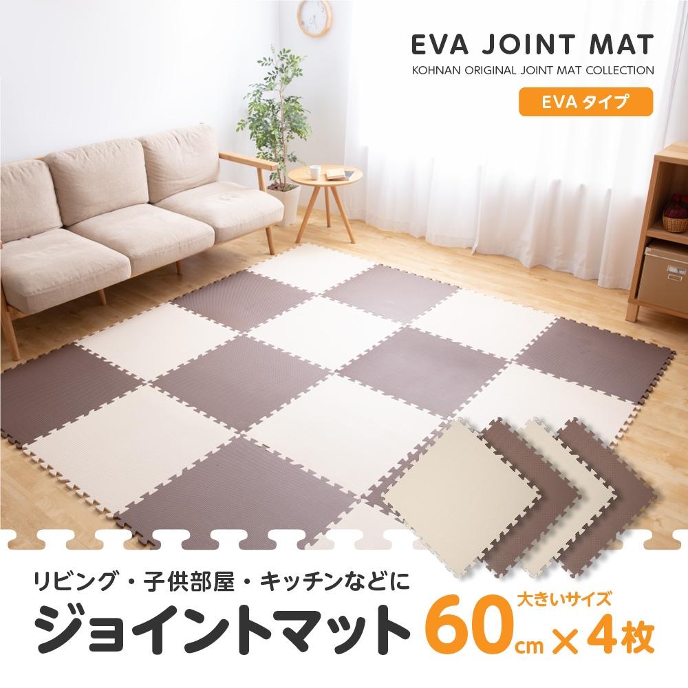 コーナン オリジナル EVAジョイントマット 4枚セット ブラウン/ベージュ