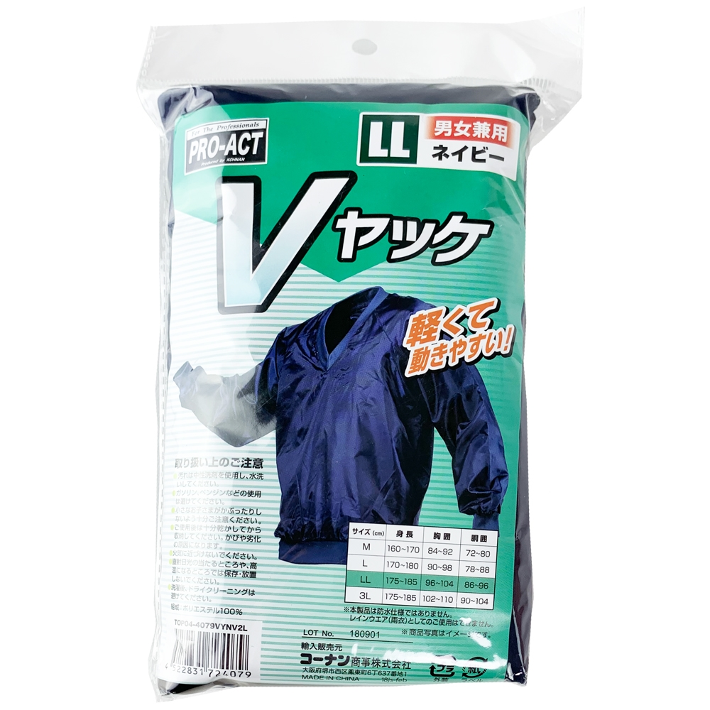 コーナン オリジナル PROACT Vヤッケネイビー LL