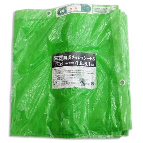 コーナン オリジナル 防炎メッシュシートS グリーン 約1.8×5.1m