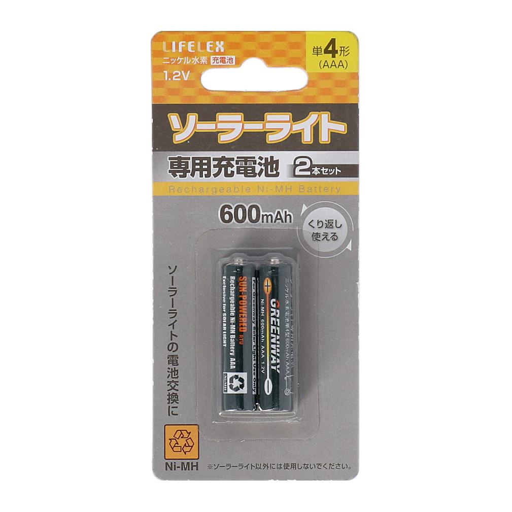充電池 単4型2個入 600mAh ソーラーライト用